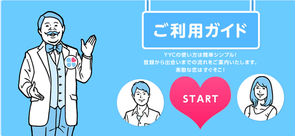 YYCの登録から出会いまでをご案内!